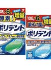 酵素入りポリデント/部分入れ歯用ポリデント増量品 ポイント5倍