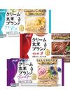 バランスアップ クリーム玄米ブラン 各種 よりどり3個で 298円(税抜)