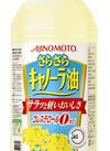 さらさらキャノーラ油 214円(税込)