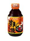 すき焼のたれ マイルド 228円(税抜)