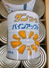 沖縄県産 パインアップル 800円(税抜)