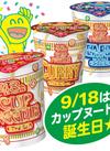 カップヌードル 48周年バースデー記念パッケージ 118円(税抜)