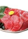 本まぐろ中とろ入り切落し〈生食用・養殖・解凍〉 500円(税抜)