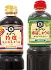 特選丸大豆しょうゆ/減塩しょうゆ 198円(税抜)