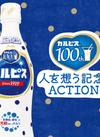 カルピス 228円(税抜)