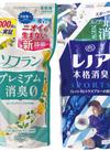 レノア本格消臭 詰替/ソフラン プレミアム消臭 詰替 158円(税抜)