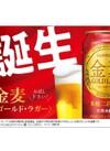 金麦 570円(税抜)