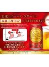 金麦 2,250円(税抜)