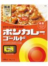 ボンカレーゴールド 100円(税抜)
