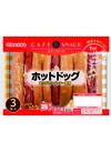 カフェスナック ホットドッグ 268円(税抜)