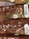 和栗コロネ 98円(税抜)