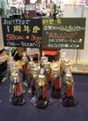 強面オヤジの万能たれ 300円(税抜)