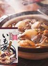 山形名物いも煮〈尾花沢牛使用〉 980円(税抜)