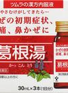 ツムラ漢方内服液葛根湯 698円(税抜)
