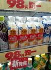 りんご酢&カルピス 98円(税抜)
