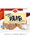 直火焼き肩ロース焼豚切り落とし 202円(税抜)
