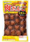 肉だんご(てりやきソース・甘酢あん) 108円(税抜)