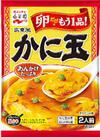 広東風かに玉・デミ玉・玉子中華風肉炒り玉子 138円(税抜)