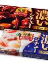 濃いシチュー(クリーム・ビーフ) 95円(税抜)