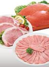 豚うす切り・切身・ブロック肉全品 40%引