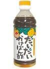 【福岡】だいだいぽん酢 298円(税抜)