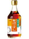【長崎】ゆず醤油かけぽん 368円(税抜)
