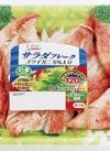 サラダフレーク 138円(税抜)