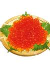 いくら醤油漬(鮭) 880円(税抜)