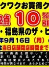 9月16日限定!特別ワクワクお買い得クーポン券! 10%引
