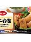 コープ ミニ春巻 6コ(冷凍) 10円引