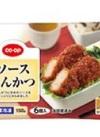 コープ ソースとんかつ 6個入(冷凍) 10円引