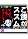 ピックルス ご飯がススム キムチ 200g 10円引