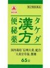 タケダ漢方便秘薬(65錠) 980円(税抜)