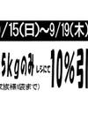 お米5kg10%引 10%引
