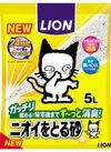 ペットのニオイをとる砂(5L) 438円(税抜)