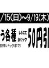 ぶどう各種50円引 50円引