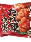 若鶏たれづけ唐揚げ 248円(税抜)