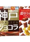 神戸ローストショコラ 濃厚ミルクチョコレート・ゴーフレットチョコレート 195円(税抜)