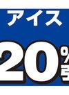 アイス 20%引
