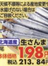 新物 生さんま 198円(税抜)