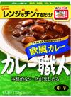 カレー職人 欧風カレー中辛 68円(税抜)