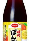 コープ味付けぽん酢 98円(税抜)