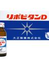 リポビタンD 765円(税込)