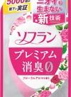 ソフランプレミアム消臭 フローラルアロマつめかえ用 158円(税抜)