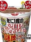 カップヌードルビッグ謎肉祭 198円(税抜)