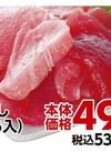 まぐろ切りおとし 中とろ入 498円(税抜)