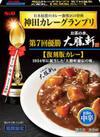 SBk神田グランプリ カレー各種 248円(税抜)