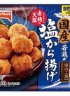 国産若鶏の塩から揚げ 258円(税抜)