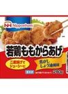 若鶏ももからあげ 258円(税抜)