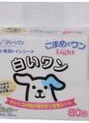 こまめだワンライト白いワン 438円(税抜)